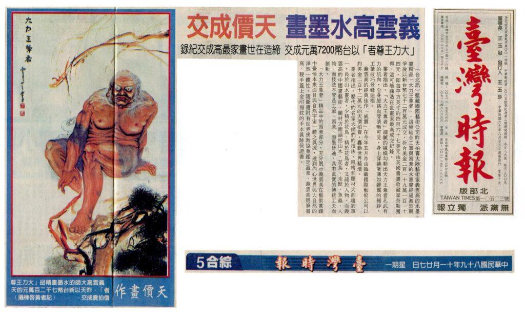 義雲高(H.H. 第三世多杰羌佛)水墨畫天價成交 「大力王尊者」以台幣7200萬元成交 締造在世畫家最高成交紀錄-台灣時報