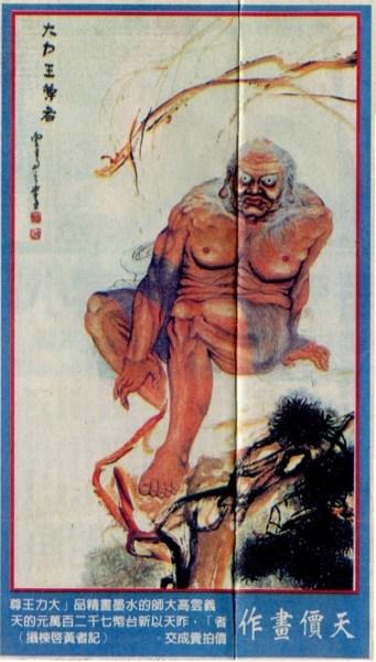 義雲高大師的水墨畫精品「大力王尊者」,昨天以新台幣七千二百萬元的天價拍賣成交。 〈記者黃啓棟攝〉